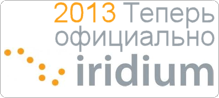 ВАЖНО! О легализации статуса Iridium (Иридиум) в России