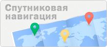 Спутниковая навигация и мониторинг